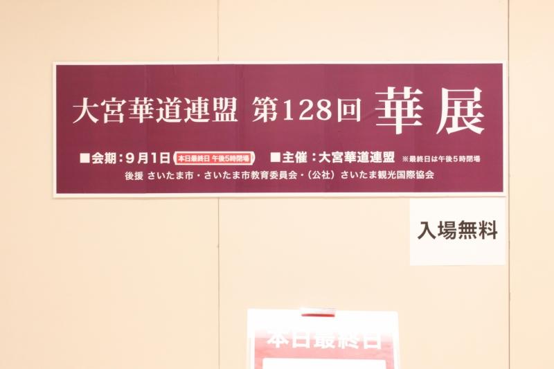 大宮華道連盟 第128回 華展